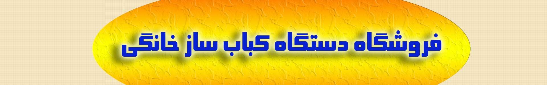 خرید دستگاه کباب ساز خانگی زی نوین تک کباب زن مخصوص پیک نیک